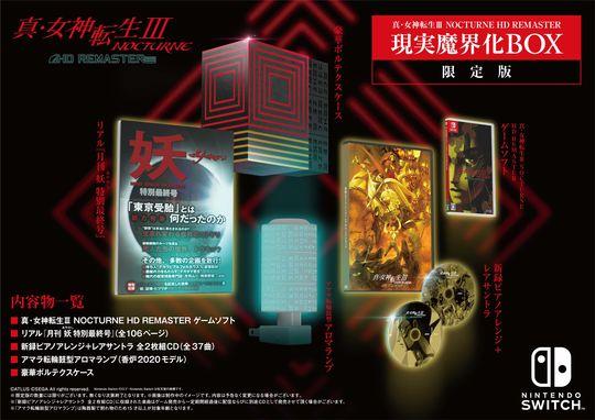 【新品】真・女神転生III NOCTURNE HD REMASTER 現実魔界化BOX (限定版)