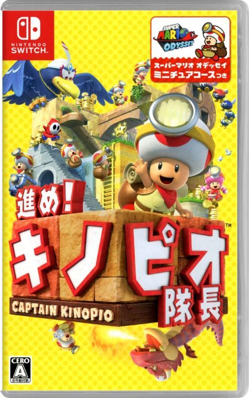【中古】進め!キノピオ隊長