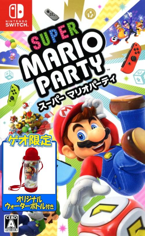 【新品】【ゲオ限定】スーパー マリオパーティ+オリジナルウォーターボトル