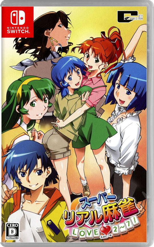 【中古】スーパーリアル麻雀 LOVE 2〜7!