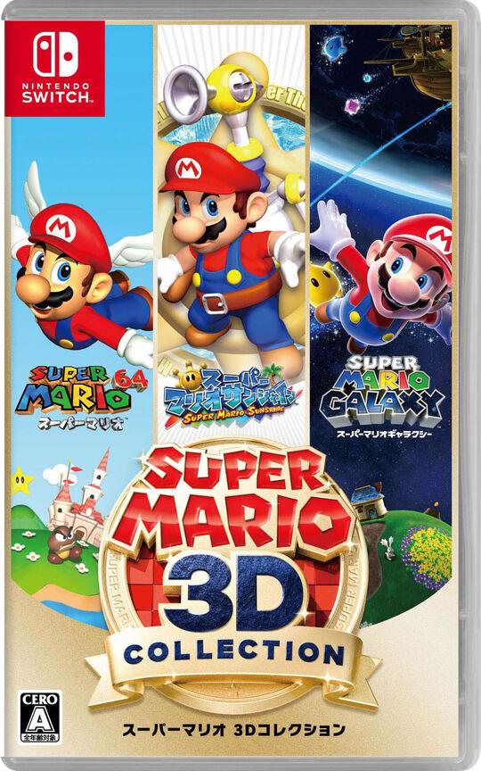 【新品】スーパーマリオ 3Dコレクション