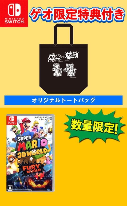 【新品】【ゲオ限定】スーパーマリオ 3Dワールド+フューリーワールド+オリジナルトートバッグ