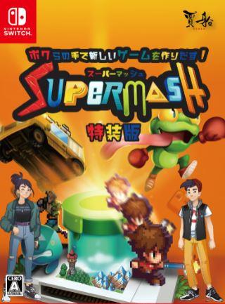 【新品】スーパーマッシュ 特装版 (限定版)