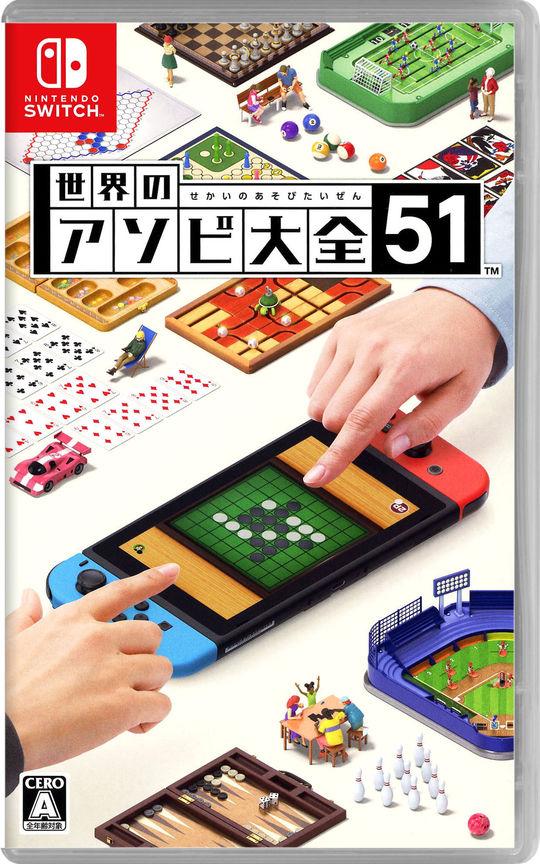 【新品】世界のアソビ大全51