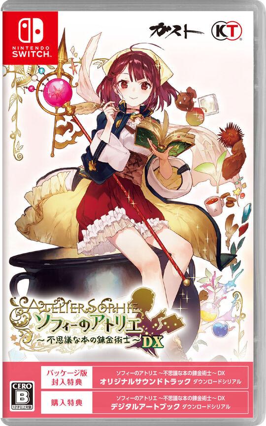 【新品】ソフィーのアトリエ 〜不思議な本の錬金術士〜 DX