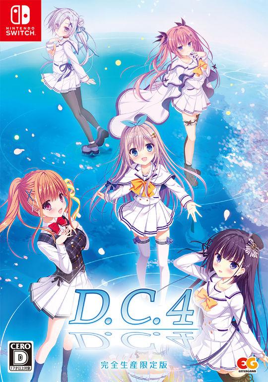 【新品】D.C.4〜ダ・カーポ4〜 完全生産限定版 (限定版)