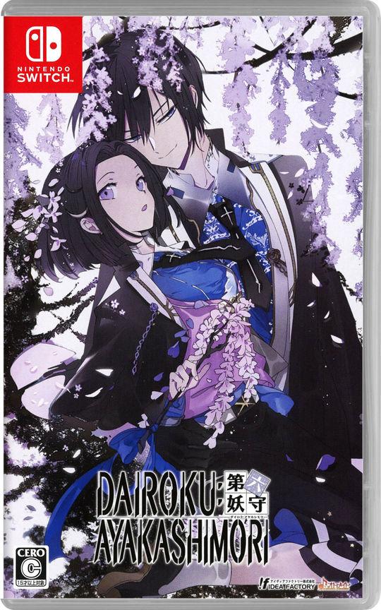 【中古】DAIROKU:AYAKASHIMORI