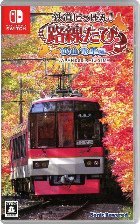 【新品】鉄道にっぽん!路線たび 叡山電車編