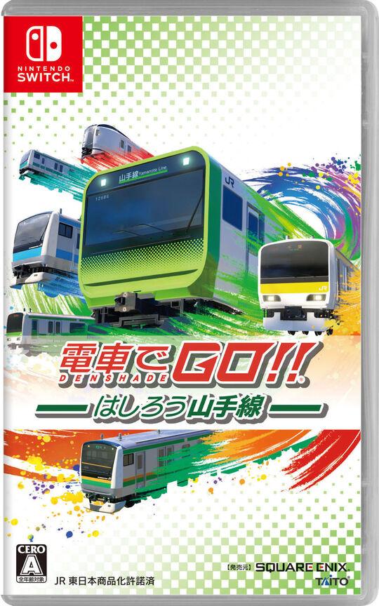 【中古】電車でGO!! はしろう山手線