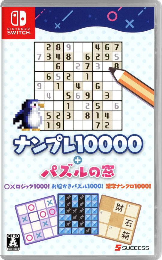 【中古】ナンプレ10000+パズルの窓