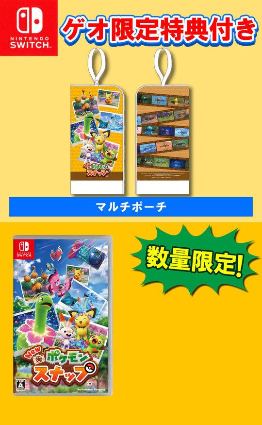 【新品】【ゲオ限定】New ポケモンスナップ+マルチポーチ