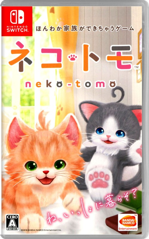 【中古】ネコ・トモ