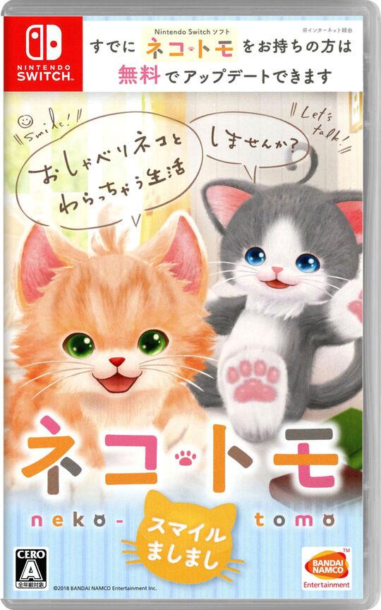 【中古】ネコ・トモ スマイルましまし