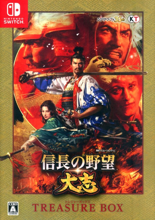 【中古】信長の野望・大志 TREASURE BOX (限定版)