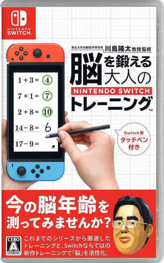 【新品】東北大学加齢医学研究所 川島隆太教授監修 脳を鍛える大人のNintendo Switchトレーニング
