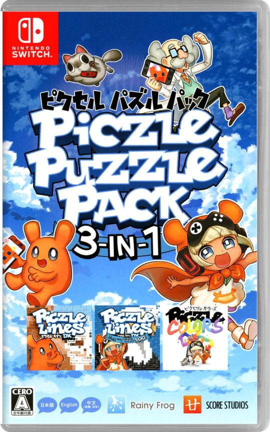 【中古】ピクセル パズルパック 3−in−1