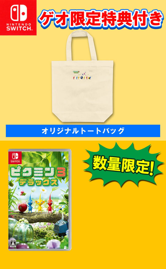 【新品】【ゲオ限定】ピクミン3 デラックス+オリジナルトートバッグ