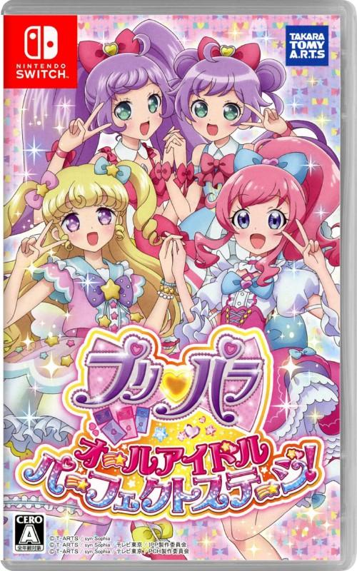 【中古】プリパラ オールアイドルパーフェクトステージ!