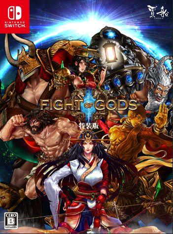 【新品】Fight of Gods 特装版 (限定版)