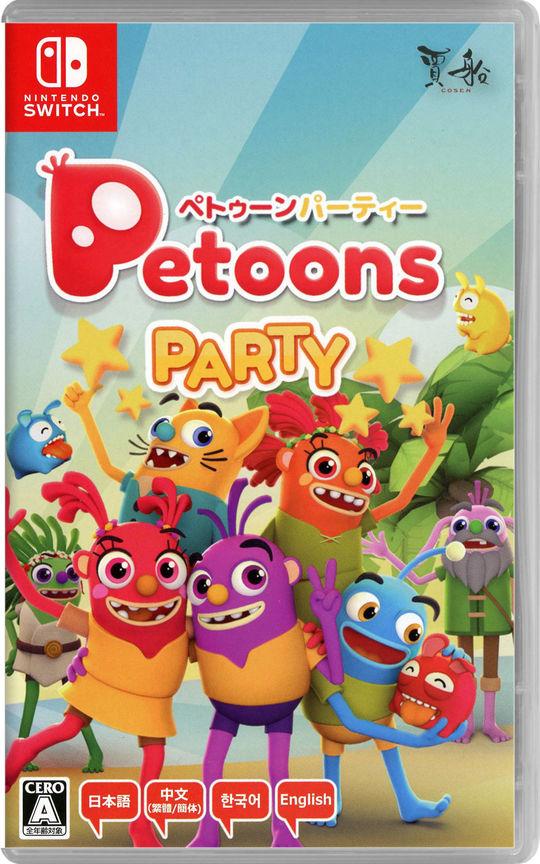 【新品】ペトゥーンパーティー