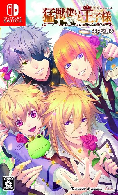 【新品】猛獣使いと王子様 〜Flower & Snow〜 for Nintendo Switch (限定版)