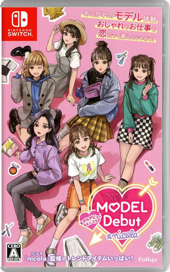 【中古】MODEL Debut #nicola/モデルデビュー ニコラ