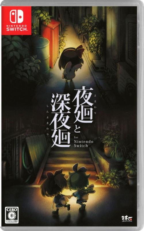 【中古】夜廻と深夜廻 for Nintendo Switch