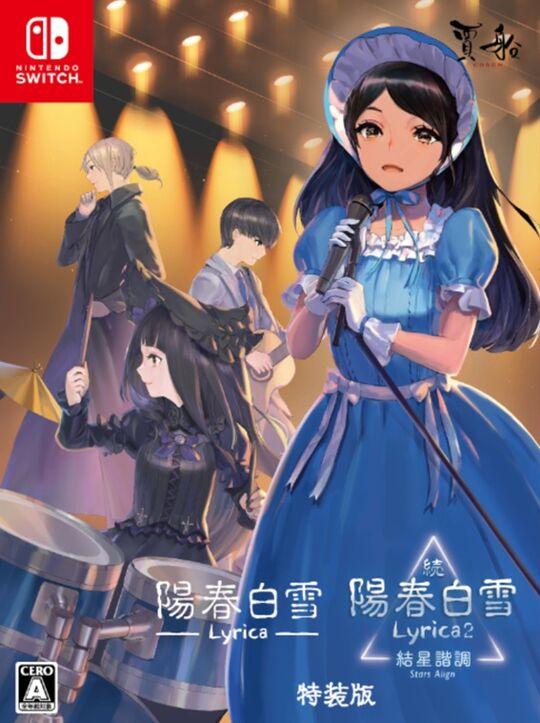 【新品】陽春白雪 Lyrica & 続陽春白雪 結星諧調 Lyrica2 Stars Align 特装版