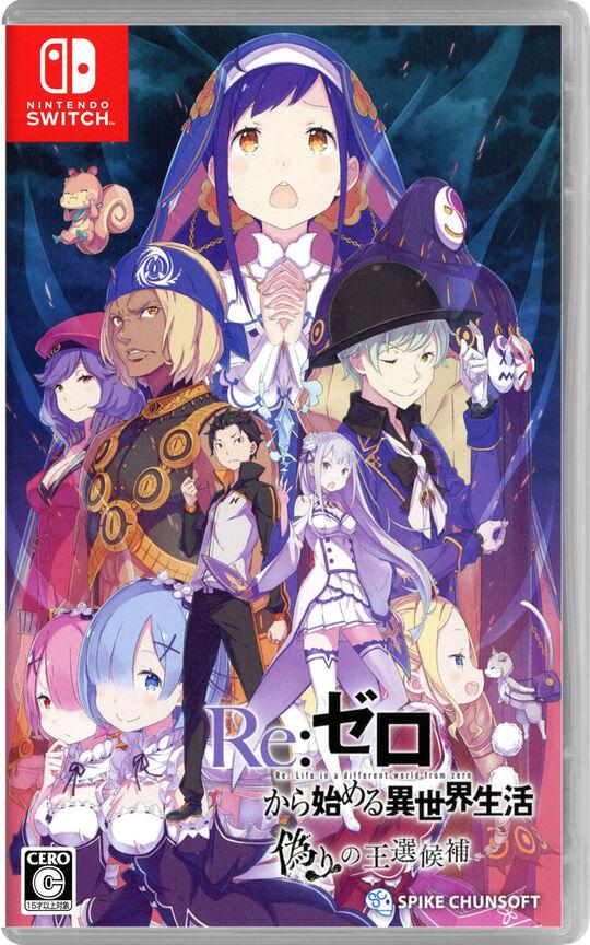 【新品】Re:ゼロから始める異世界生活 偽りの王選候補