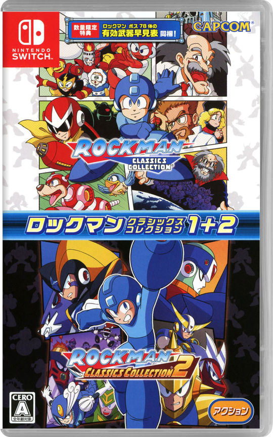 【中古】ロックマン クラシックス コレクション 1+2