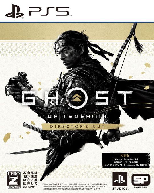 【新品】【18歳以上対象】Ghost of Tsushima Director's Cut