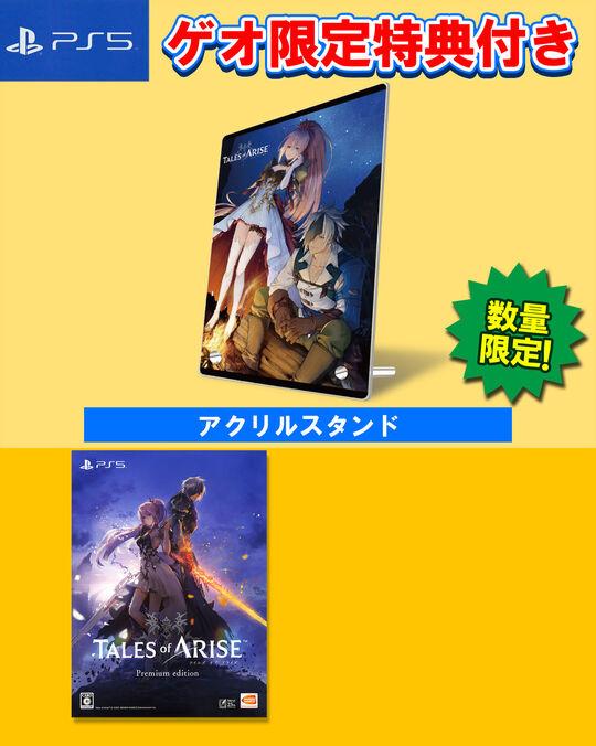 【新品】【ゲオ限定】Tales of ARISE Premium edition+アクリルスタンド (限定版)