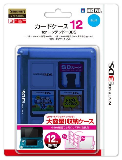 【新品】カードケース12 for ニンテンドー3DS ブルー
