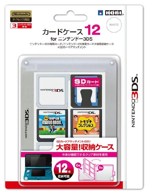 【新品】カードケース12 for ニンテンドー3DS ホワイト