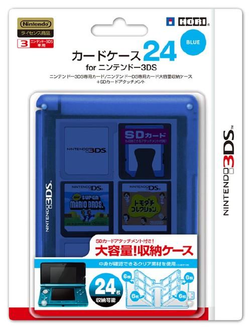 【新品】カードケース24 for ニンテンドー3DS ブルー