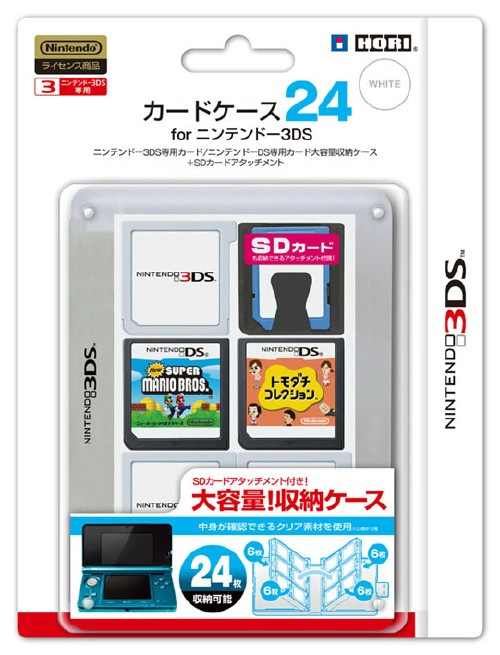 【新品】カードケース24 for ニンテンドー3DS ホワイト