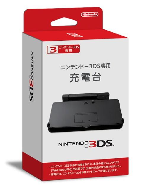 【中古】3DS用 ニンテンドー3DS専用充電台