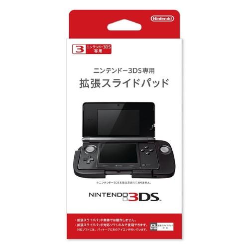 【中古】3DS用 ニンテンドー3DS専用拡張スライドパッド