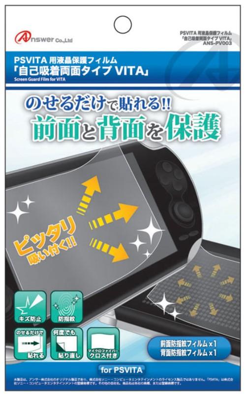 【新品】PCH−1000用 自己吸着 両面タイプ VITA