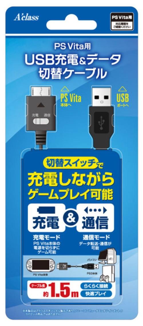 【新品】PCH−1000用 USB充電&データ切替ケーブル(1.5m)