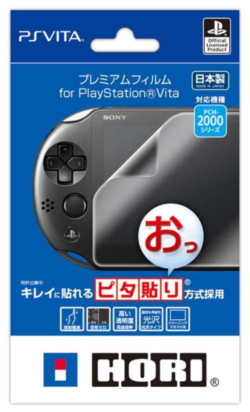 【新品】PCH−2000用 プレミアムフィルム for PlayStation Vita