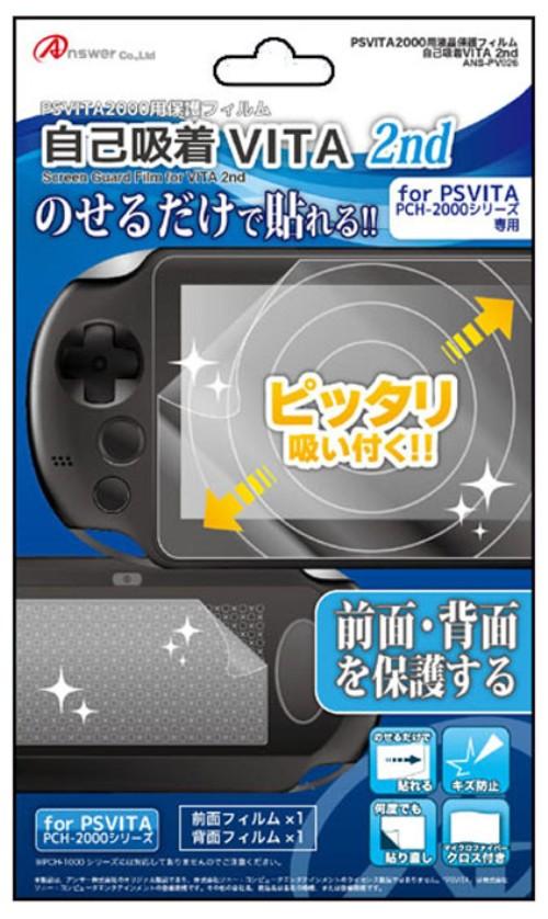 【新品】PCH−2000用 自己吸着VITA 2nd