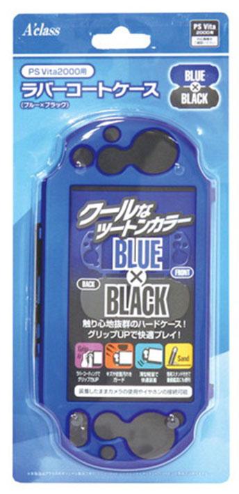 【新品】PCH−2000用 ラバーコートケース(ブルー×ブラック)