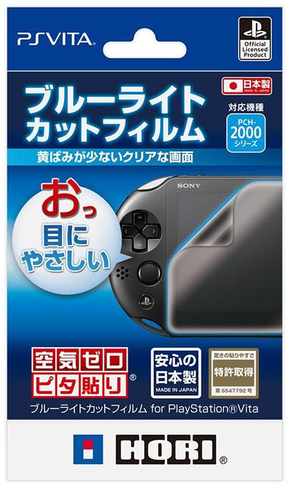 【新品】PCH−2000用 ブルーライトカットフィルム for PlayStation Vita
