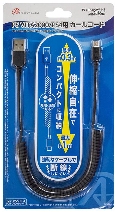 【新品】PCH−2000用 カールコード (ブラック)