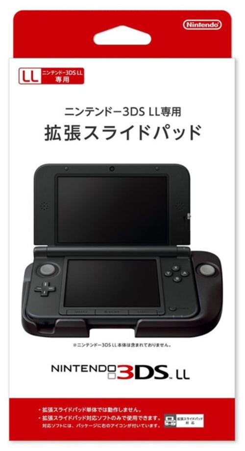 【中古】3DS LL用 ニンテンドー3DS LL専用 拡張スライドパッド