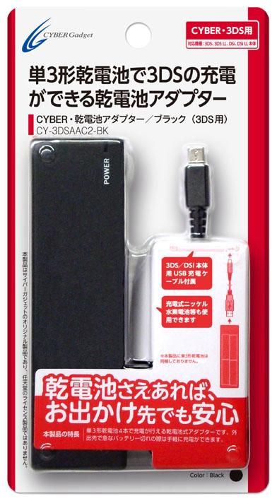 【新品】CYBER・乾電池アダプター ブラック
