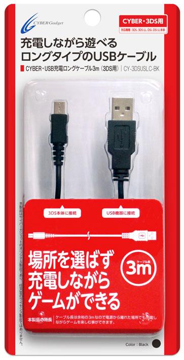 【新品】CYBER・USB充電ロングケーブル3m ブラック