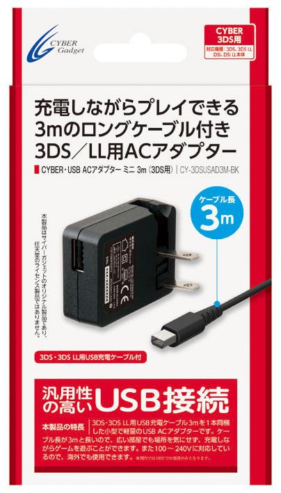 【新品】CYBER・USB ACアダプター ミニ 3m