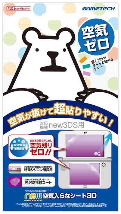 【新品】New 3DS用 new空気入らなシート3D
